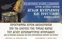 Υποδοχή Τιμίας Κάρας Αγίου Κυπριανού απο την Κύπρο, στο Ησυχαστήριο του Αγίου Κυπριανού και Ιουστίνης στο Παναιτώλιο