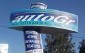 AutoGr - Γρίλλιας στη Χαλκίδα: Πωλήσεις και Ενοικιάσεις αυτοκινήτων στις καλύτερες τιμές της αγοράς! (ΦΩΤΟ) - Φωτογραφία 5