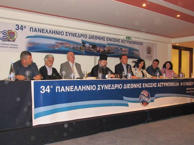 Με επιτυχία ολοκληρώθηκε το 34o Πανελλήνιο Συνέδριο του Ελληνικού Τμήματος της Διεθνούς Ενώσεως Αστυνομικών - Φωτογραφία 3