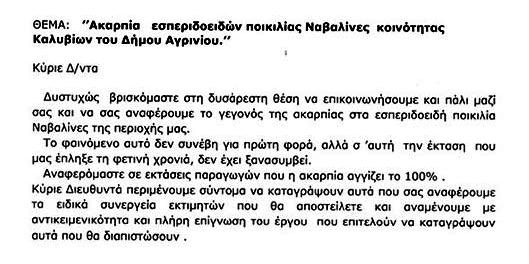 Το ΚΚΕ Κατέθεσε ΑΝΑΦΟΡΑ σχετικά με το φαινόμενο της ακαρπίας στα εσπεριδοειδή της περιοχής Καλυβίων - Φωτογραφία 4