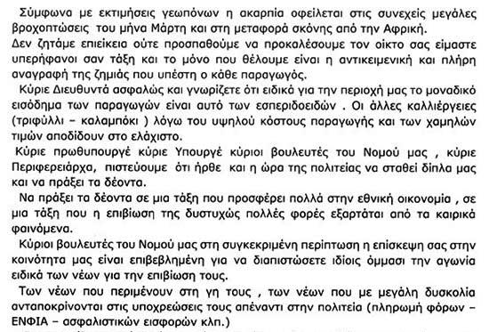 Το ΚΚΕ Κατέθεσε ΑΝΑΦΟΡΑ σχετικά με το φαινόμενο της ακαρπίας στα εσπεριδοειδή της περιοχής Καλυβίων - Φωτογραφία 5