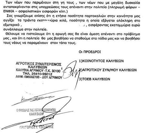 Το ΚΚΕ Κατέθεσε ΑΝΑΦΟΡΑ σχετικά με το φαινόμενο της ακαρπίας στα εσπεριδοειδή της περιοχής Καλυβίων - Φωτογραφία 6