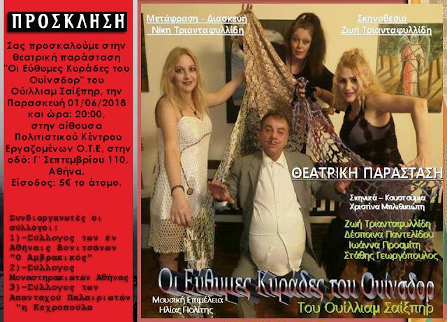 Σύλλογοι ΒΟΝΙΤΣΑΣ, ΜΟΝΑΣΤΗΡΑΚΙΩΤΩΝ, ΠΑΛΑΙΡΟΥ: Πρόσκληση σε θεατρική παράσταση: Οι Εύθυμες Κυράδες του Ουίνσδορ του Σαίξπηρ, την Παρασκευή 1.6.2018 - Φωτογραφία 1