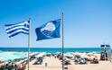 Με 519 γαλάζιες σημαίες, η Ελλάδα κατέκτησε τη δεύτερη θέση στον κόσμο για το 2018!