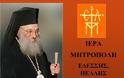 Μητροπολίτης Εδέσσης Πέλλης και Αλμωπίας κ. Ιωήλ: «Αδελφοί μου, σας προτρέπω ενθέρμως να συμμετάσχετε στις λαοσυνάξεις για την Μακεδονία μας»
