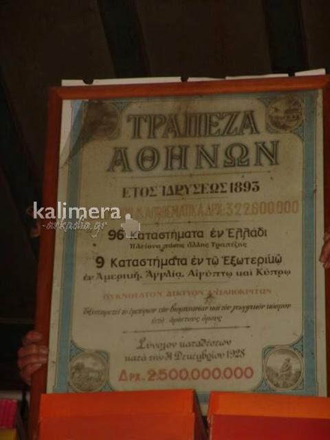 Αυτό είναι το πιο παλιό μαγαζί στην Ελλάδα: Λειτουργεί από το 1864 και δεν έκλεισε ποτέ – Δείτε που βρίσκεται... [photos+video - Φωτογραφία 5