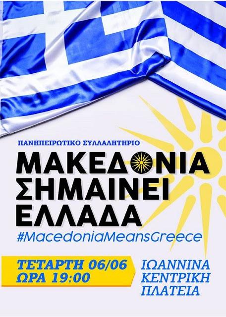 Η Ενωμένη Ρωμιοσύνη Αγρινίου καλεί σε συλλαλητήριο για την Μακεδονία στα Ιωάννινα - Φωτογραφία 2