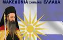 Κίτρους: ''Δεν δεχόμαστε καμία ονομασία που να περιέχει τον όρο «Μακεδονία»''