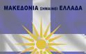 Κίτρους: ''Δεν δεχόμαστε καμία ονομασία που να περιέχει τον όρο «Μακεδονία»'' - Φωτογραφία 2