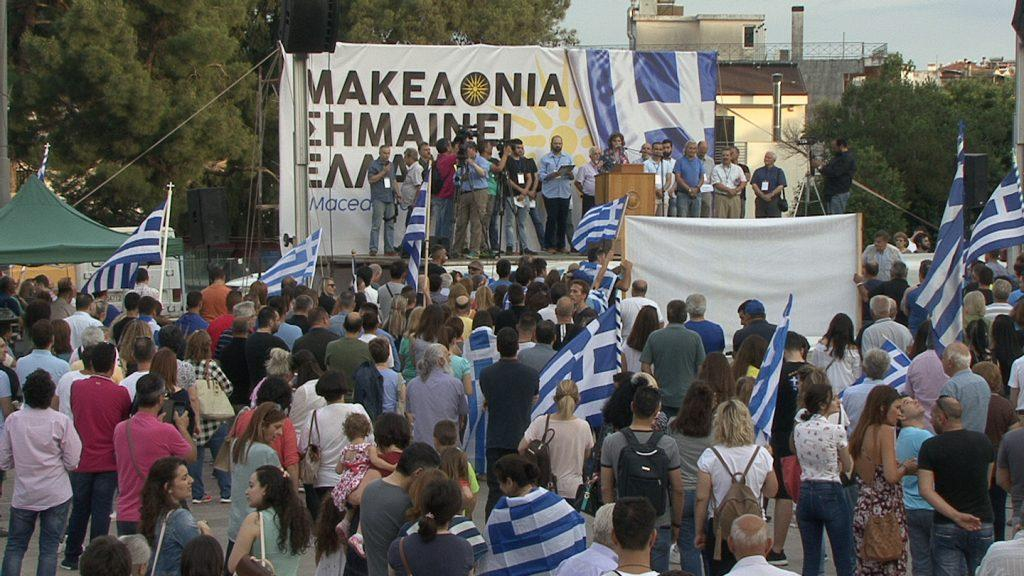 Ολοκληρώθηκαν τα συλλαλητήρια σε 24 πόλεις της Ελλάδας για τη Μακεδονία - Φωτογραφία 9