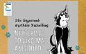 Θύελλα αντιδράσεων για τον εγκλεισμό του «Νυχτερίδα» στο κυνοκομείο - «Είχαμε καταγγελίες για επιθέσεις» απαντά ο Δήμος Χαλκιδέων (ΦΩΤΟ) - Φωτογραφία 9