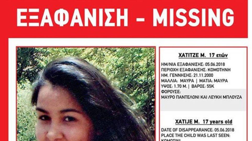 Συναγερμός για την εξαφάνιση της 17χρονης Χατιτζέ - Φωτογραφία 1
