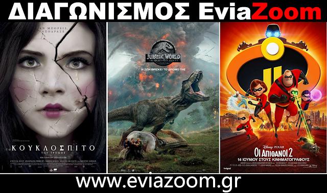 Διαγωνισμός EviaZoom.gr: Κερδίστε 9 προσκλήσεις για να δείτε δωρεάν τις ταινίες  «ΤΟ ΚΟΥΚΛΟΣΠΙΤΟ ΤΟΥ ΤΡΟΜΟΥ», «JURASSIC WORLD: ΤΟ ΒΑΣΙΛΕΙΟ ΕΠΕΣΕ (3D)» και «ΟΙ ΑΠΙΘΑΝΟΙ 2 (3D) ΜΕΤΑΓΛ.» - Φωτογραφία 1