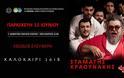 ΣΠΑΤΑ: Σταμάτης Κραουνάκης + Σπείρα Σπείρα «Τα παιδιά της Σφίγγας»