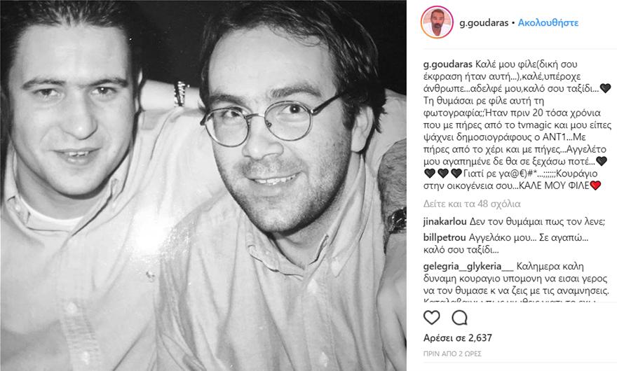 Πέθανε ο δημοσιογράφος Άγγελος Φώσκολος - Φωτογραφία 2
