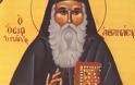 Όσιος Αθανάσιος ο Πάριος: Τιμάται στις 24 Ιουνίου