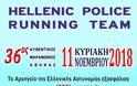Μέχρι τις 16 Αυγούστου οι συμμετοχές αστυνομικών για τον Κλασσικό Μαραθώνιο της Αθήνας