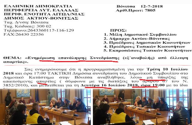 Επαναλαμβάνεται η συνεδρίαση του Δημοτικού Συμβουλίου ΑΚΤΙΟΥ ΒΟΝΙΤΣΑΣ, που είχε αναβληθεί λόγω μη απαρτίας -Την ΔΕΥΤΕΡΑ 16 Ιουλίου 2018 - Φωτογραφία 1