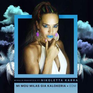 ΜΟΛΙΣ ΚΥΚΛΟΦΟΡΗΣΕ το videoclip του 'Μην μου μιλάς για καλοκαίρια' σε σκηνοθεσία Κ.Στεφανοπούλου. - Φωτογραφία 1
