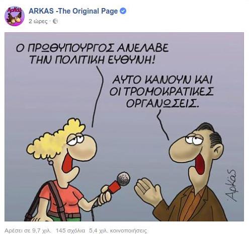 Μαστίγιο Αρκά για το «αναλαμβάνω την πολιτική ευθύνη» του Τσίπρα [photo] - Φωτογραφία 2