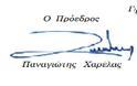 Ανακοίνωση της Π.Ο.ΣΥ.ΦΥ. με αφορμή την παραίτηση του κ.Τόσκα - Φωτογραφία 2