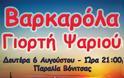 Μουσική Βαρκαρόλα και η 4η Γιορτή Ψαριού Αμβρακικού Κόλπου στην παραλία της Βόνιτσας | Δευτέρα 6 Αυγούστου 2018