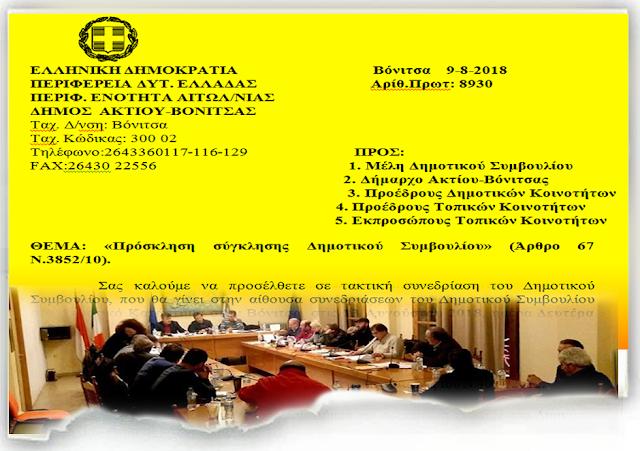 ΣΗΜΕΡΑ ΔΕΥΤΕΡΑ | Συνεδριάζει το Δημοτικό Συμβούλιο ΑΚΤΙΟΥ ΒΟΝΙΤΣΑΣ - Φωτογραφία 1