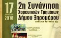 ΑΣΤΑΚΟΣ: 2η Συνάντηση Χορευτικών Τμημάτων των συλλόγων Δήμου Ξηρομέρου | Παρασκευή 17 Αυγούστου 2018