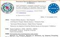 Αποστρατείες λόγω συμπληρώσεως ορίου ηλικίας ΕΜΘ-ΕΠΟΠ: Η πρόταση της ΠΟΜΕΝΣ (ΕΓΓΡΑΦΟ)