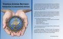 Η Υπηρεσία Ιστορίας Ναυτικού (ΥΙΝ) προσκαλεί για εθελοντική εργασία Απόστρατους του ΠΝ