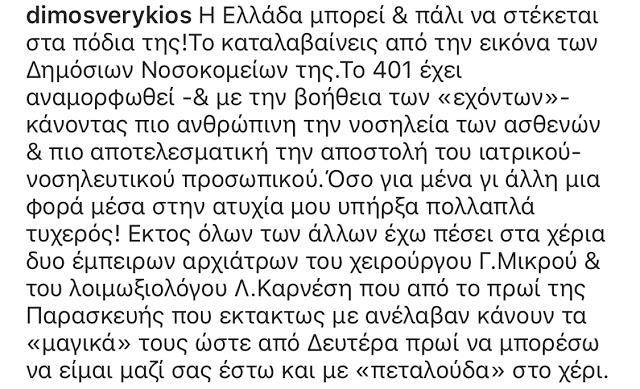 Στο νοσοκομείο ο Δήμος Βερύκιος. Τι συμβαίνει με τον αντιπρόεδρο του ALPHA; - Φωτογραφία 2
