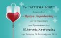 Εθελοντική αιμοδοσία αύριο το απόγευμα στην Κηφισιά