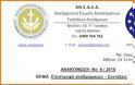 Ανακοίνωση της ΑΝΕΑΕΔ για την επιστροφή αναδρομικών-συντάξεις (ΕΓΓΡΑΦΟ)