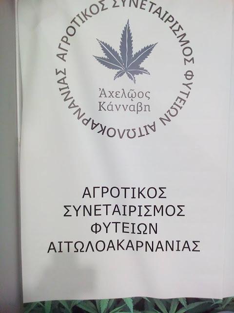 Ο Aγροτικός Συνεταιρισμός Φυτειών συμμετείχε στην Εκθεση κάνναβης στην Θεσσαλονίκη | ΦΩΤΟ - Φωτογραφία 12