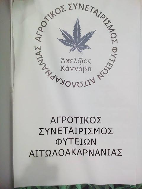 Ο Aγροτικός Συνεταιρισμός Φυτειών συμμετείχε στην Εκθεση κάνναβης στην Θεσσαλονίκη | ΦΩΤΟ - Φωτογραφία 13