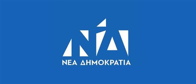 Ο Μητσοτάκης άλλαξε το σήμα της Νέας Δημοκρατίας (ΦΩΤΟ) - Φωτογραφία 2