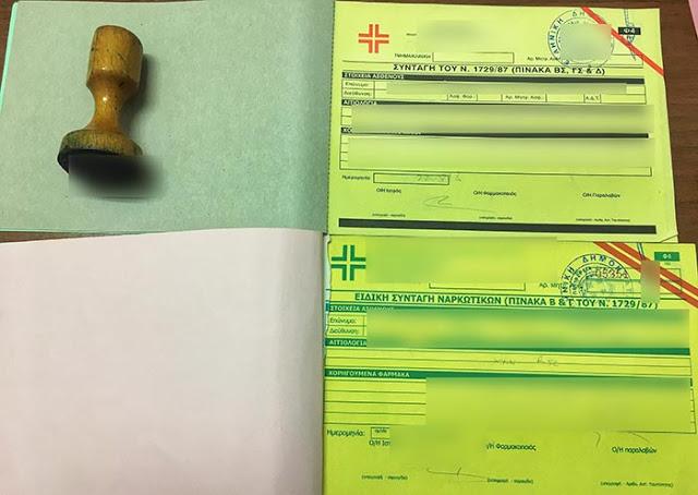 Πολλά φάρμακα και ναρκωτικά χάπια και στο σπίτι του γιατρού του Νοσοκομείου Μεσολογγίου - Φωτογραφία 2