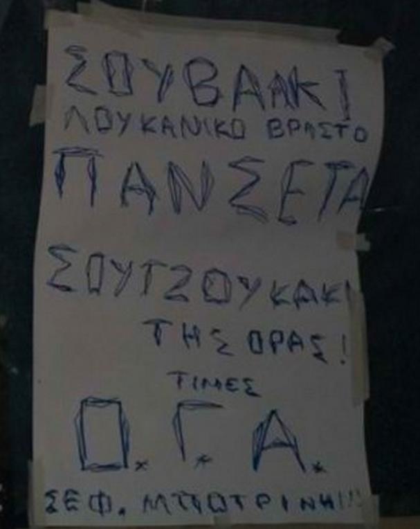 Απίστευτες και όμως ελληνικές εικόνες - Μη τις χάσετε! - Φωτογραφία 10