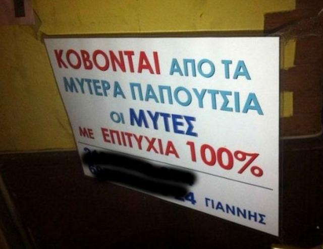 Απίστευτες και όμως ελληνικές εικόνες - Μη τις χάσετε! - Φωτογραφία 2