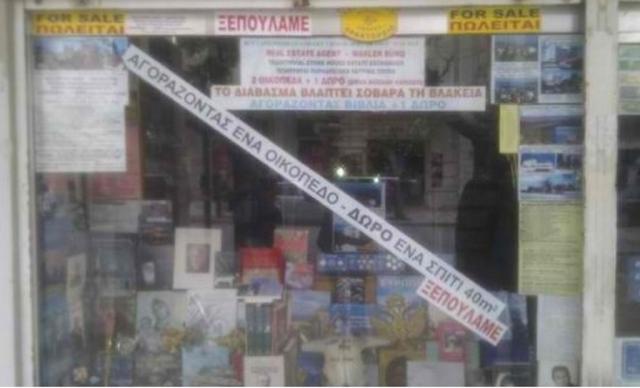 Απίστευτες και όμως ελληνικές εικόνες - Μη τις χάσετε! - Φωτογραφία 4