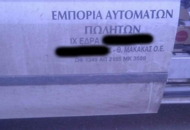 Απίστευτες και όμως ελληνικές εικόνες - Μη τις χάσετε! - Φωτογραφία 5