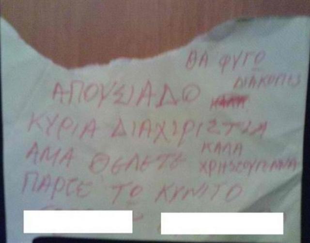 Απίστευτες και όμως ελληνικές εικόνες - Μη τις χάσετε! - Φωτογραφία 7