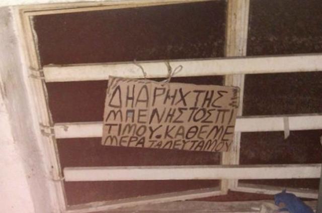 Απίστευτες και όμως ελληνικές εικόνες - Μη τις χάσετε! - Φωτογραφία 8