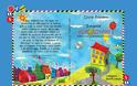 Με υπογραφή της Ένωσης Αξιωματικών ΕΛ.ΑΣ. Κρήτης κυκλοφόρησε το παιδικό βιβλίο Ο Κύριος Κοκοδούλης - Φωτογραφία 2