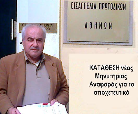 ΕΚΤΑΚΤΟ!! Εσπευσμένα εξέδωσαν Υπουργική απόφαση έγκρισης του ΚΕΛ - Φωτογραφία 1