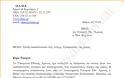 Παρέμβαση της ΟΛΜΕ προς το ΥΠΕΘΑ για σίτιση εκπαιδευτικών στις Στρατιωτικές Λέσχες (ΕΓΓΡΑΦΟ) - Φωτογραφία 2