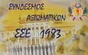 Ο Σύνδεσμος Αξιωματικών ΣΣΕ/1983 διοργανώνει Ημερίδα στη ΛΑΕΔ (ΔΙΠΤΥΧΟ-ΑΦΙΣΑ)