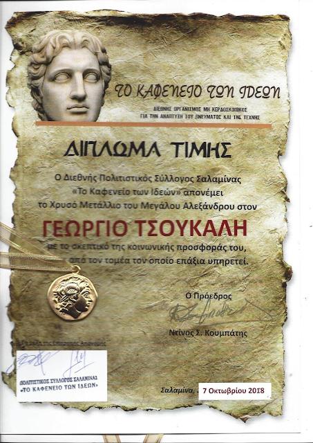 Ο Γιώργος Τσούκαλης τιμήθηκε με το βραβείο του Μεγάλου Αλεξάνδρου - Φωτογραφία 1