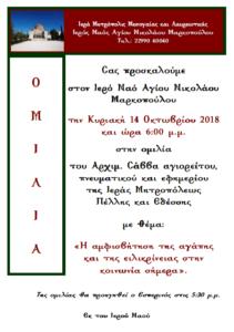Ὁμιλία τοῦ Ἀρχιμ/τη Σάββα Ἁγιορείτη στόν Ἱερό Ναό Ἁγίου Νικολάου Μαρκοπούλου - Φωτογραφία 1
