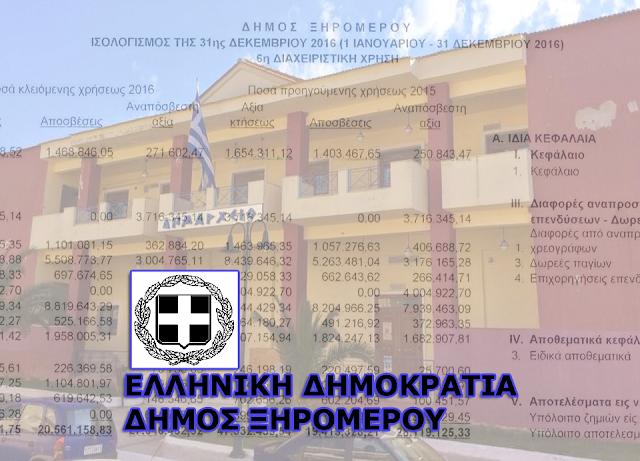 Κριτική ο ΠΑΝΟΣ ΗΛ. ΧΟΛΗΣ για τον ισολογισμό 2016 του Δήμου Ξηρομέρου - Φωτογραφία 1
